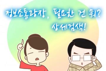 """정보소통광장 알리미 제2화 """"정보소통광장, 필요한 건 뭐? 상세검색!"""""""