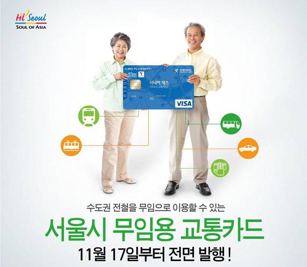 노인전용 무료 교통카드 `시니어 패스` 포스터