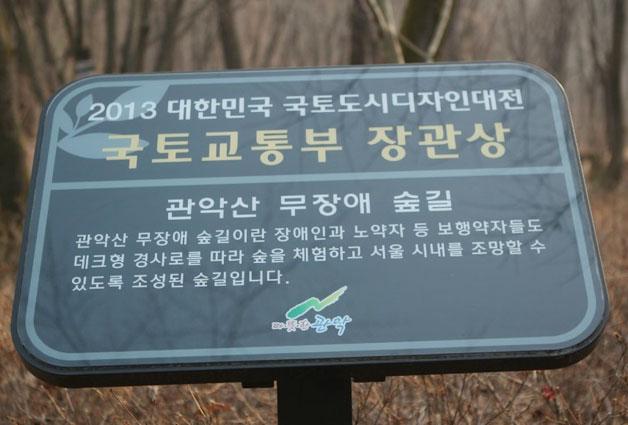 관악산 무장애 숲길은 국토교통부 장관상을 받기도 했다