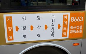 출근길, 9호선 대신 금색버스 타는 김대리