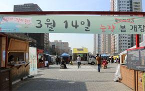 서울의 이름난 마켓, '늘장'으로 오세요