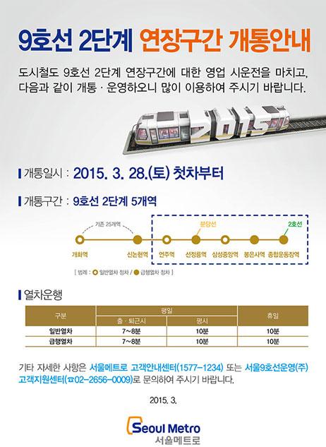서울메트로 9호선 2단계 개통 안내 포스터