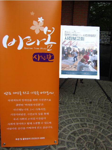행복을 배달하는 사진 유랑단의 사진보고회
