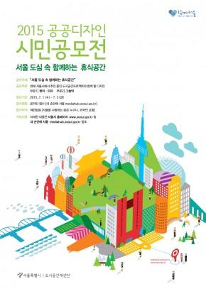 변환_5.2015 공공디자인 시민공모전_포스터
