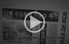[영상] 2천년 서울 역사의 비밀