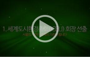 [영상] 이클레이, 뜨거웠던 5일 간의 기록