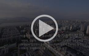 [영상] '이클레이(ICLEI)' 함께 즐겨요!