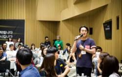 서울청년상상컨퍼런스(2014.9월)