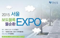 보도블록 물순환 EXPO