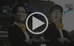 [영상] 서울시정, 속 시~원하게 털어주마!