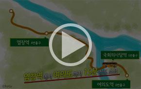 [영상] 9호선 출근버스 타보셨어요?