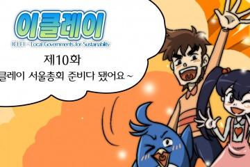 제10화 『이클레이 서울총회 준비 다 됐어요~』