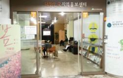 대한민국 지역 홍보센터
