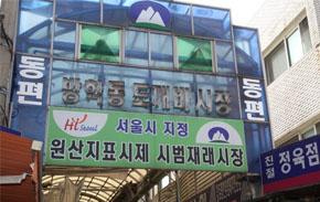 할머니들 노점이 재래시장으로 성장하다