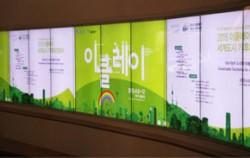 4월 8일부터 12일까지 열린, 서울 기후변화 전시회