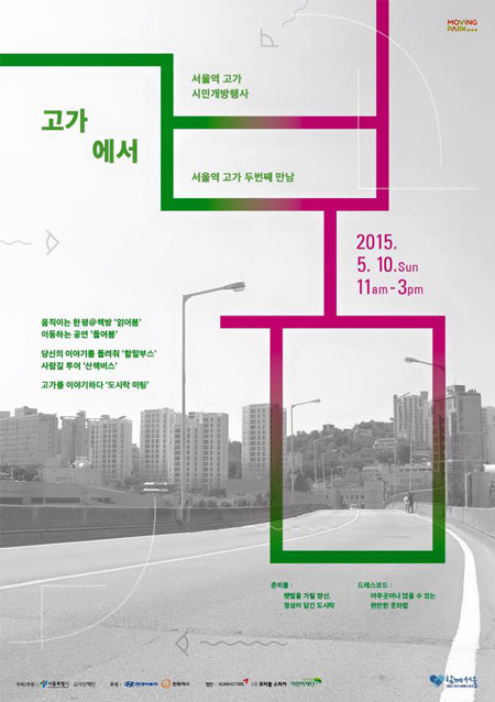 [고가에서 봄] 행사 포스터