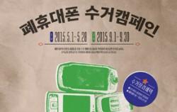폐휴대폰 수거캠페인