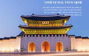 내 손안에 서울, 이제 읽지 말고 보세요!