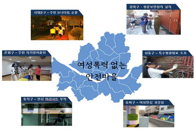 서울시 여성폭력 없는 안전마을 선정현황
