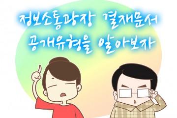 """정보소통광장 알리미 제3화 """"정보소통광장 결재문서 공개유형을 알아보자"""""""