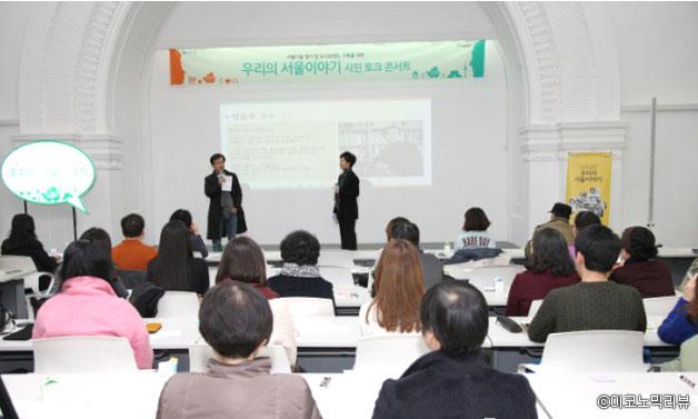 지난 3월 13일 서울이야기 시민 토크콘서트 현장ⓒ이코노믹리뷰