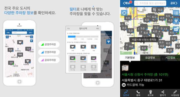 모두의 주차장 앱으로 서울시청 주변 주차장을 검색해 보았다