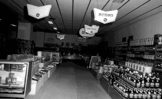 1980년대 슈퍼마켓(사진=박은숙 교수 제공)ⓒ이코노믹리뷰