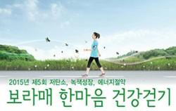 보라매 한마음 건강걷기
