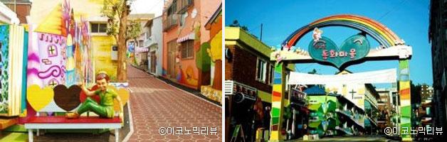 인천 송월동 `동화마을` 풍경(정윤수 교수 제공)ⓒ이코노믹리뷰