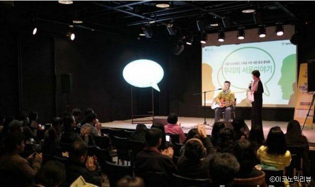 제4회 서울이야기 콘서트 전경ⓒ이코노믹리뷰