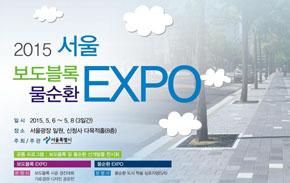 서울광장서 펼쳐지는 '보도블록'의 미래