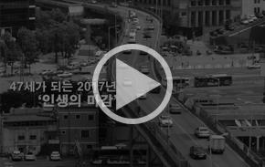 [영상] 도시를 살리는 사람길이 되고 싶습니다