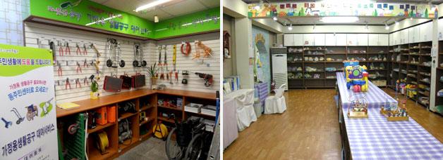 생활공구 대여센터(좌), 녹색어린이 장난감 센터(우)