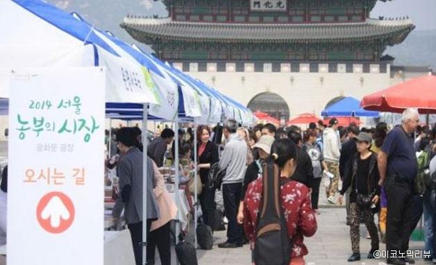 2014년 농부의 시장 전경(사진=서울문화재단블로그)ⓒ이코노믹리뷰