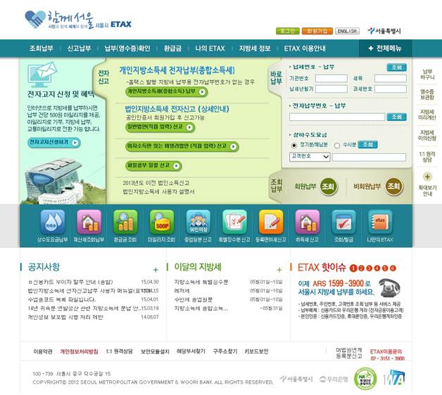 서울시 운영 ETAX(etax.seoul.go.kr)