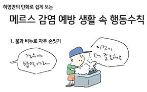 ① 허영만의 만화로 쉽게 보는 '메르스 감염 예방 수칙'