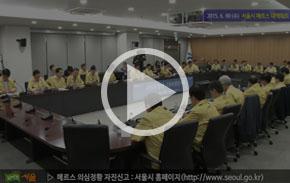 [메르스 대책회의 브리핑] 6월 10일 오전