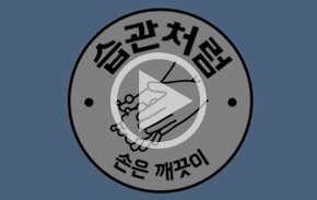 [메르스 캠페인] ⑤ 올바르게 손 씻는 방법