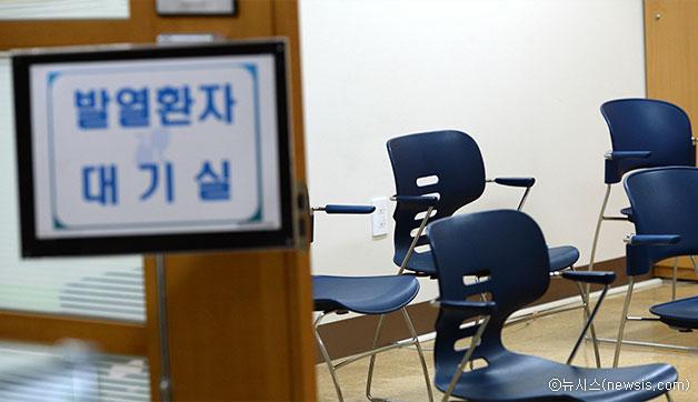 서울시 강남구 보건소 발열환자 대기실 ⓒ뉴시스