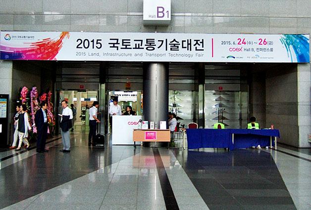 2015 국토교통기술대전 행사장 입구