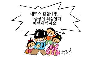 ④ '무대리'가 소개하는 메르스 예방수칙