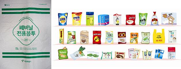 폐비닐 전용봉투와 재활용 되는 포장재들