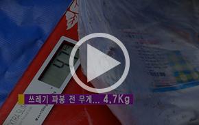 [영상] 배출된 쓰레기 까봤더니...