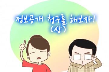 """정보소통광장 알리미 제4화 """"정보공개 청구를 해보자!(상)"""""""