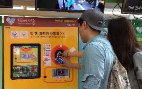 재활용쓰레기 넣으면 기부금 쌓이는 자판기