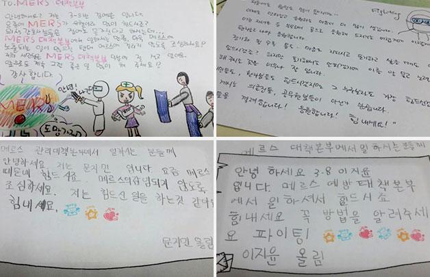 서울시 강동구 선사초등학교 학생들의 응원메시지