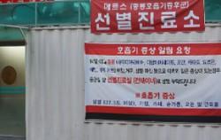국립중앙의료원 메르스 선별 진료소 ⓒ연합뉴스