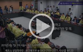 [영상] 서울시 메르스 대응 일지!