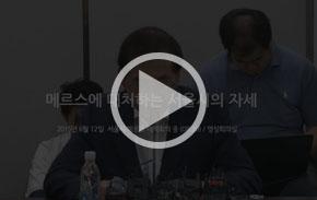 [메르스 대책회의 브리핑] 6월 12일 오전