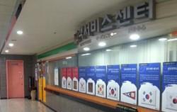 지하철 고객서비스센터